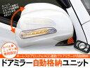 キーレス連動 ドアミラー自動格納キット スバル/日産車 自動開閉ユニット ドアロック/ACC連動 12V
