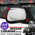NV350キャラバン ドアミラー 自動格納キット 12V/キーレス連動/ドアロック連動 自動開閉/E26系
