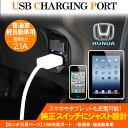 USBポート/ホンダ車用 USBスイッチホールカバー 各種スマホ充電器 2ポート/USB電源増設