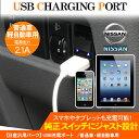 USBポート/日産車用 USBスイッチホールカバー 各種スマホ充電器 2ポート/USB電源増設
