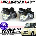 タント/タントカスタム L375系 LEDライセンスランプ/ナンバー灯 純正交換ユニット/ホワイト 2個セット