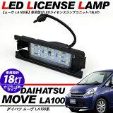 ��� LA100/110 LED�饤������/�ʥ�С��� ������˥å�/���