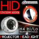 HIDプロジェクターヘッドライト Hi/Lo切り替え 埋め込み型 H4 Hi/Lo切替 6000k/3000lm CCFLリング レッドリングxホワイトアイ