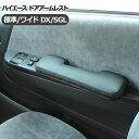 ハイエース 200系 全年式対応 ドアアームレスト 2個セット肘置き/ひじ掛け レザー仕様 1型/2型/3型前期/3型後期 4型 DX/SGL 標準/ワイド 内装パーツ