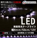 LEDテープ モールライト カット可能 側面発光 ホワイト 両端配線 12V/53cm 左右 2本セット LED18灯 カット可能 【201612ss】