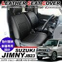 ジムニー JB23W レザーシートカバー 1台分 ブラック パンチングレザー カー用品 内装 カスタム パーツ ドレスアップ