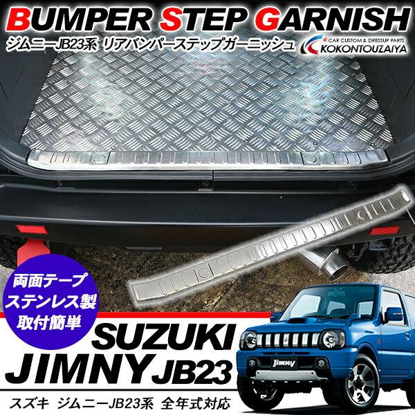 ジムニーJB23系リアステップガードリアバンパーガーニッシュステンレス製外装カスタム201812SS