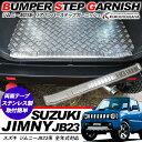 ジムニー JB23系 リアステップガード リアバンパーガーニッシュ ステンレス製 外装 カスタム