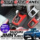 ジムニー JB23系 シフトパネル シフトゲートパネル インテリアパネル 全2色 内装パーツ カスタム