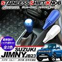 ジムニー JB23系 オートマシフトノブ 8mmシフトゲートタイプ シフトノブ シフトレバー 全2色 内装パーツ カスタム