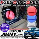 ジムニー JB23系 ガソリンキャップカバー フューエルキャップカバー ガソリンカバー ガソリンタンク 全3色 外装パーツ カスタム