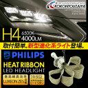 LEDヘッドライト ヒートリボン LED ヘッドライト H4 Hi/Lo 4000LM/6500K 12/24V兼用 PHILIPS製 LEDヘッドライト ヒートリボン オールインワン ヘッドランプ