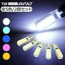 T10 LEDバルブ ウェッジ球 PVCバルブ 2個セット 全5色 1.5W T10/T15/T16 ポジション スモール ルームランプ ラゲッジランプ ホワイト/ブルー/アイスブルー/ピンク/オレンジ 【202103ss】
