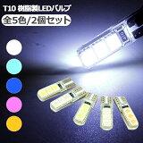 T10 LEDバルブ ウェッジ球 PVCバルブ 2個セット 全5色 1.5W T10/T15/T16 ポジション スモール ルームランプ ラゲッジランプ ホワイト/ブルー/アイスブルー/ピンク/オレンジ
