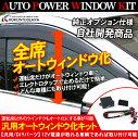 汎用 パワーウインドウオート化ユニット トヨタ/ホンダ/日産/ダイハツ/マツダ オートウインドウユニット/パワーウィンドウスイッチ