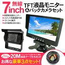 バックカメラ & 7インチ モニター セット 12V/24V 液晶バックモニター/オンダッシュ/ヘッドレスト
