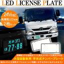 トラック用品 トラック用 LED字光式ナンバープレート/LED 電光ナンバー フレーム 24V 2枚セット 外装パーツ