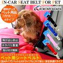 車載用 ペット用シートベルト リード セーフティベルト お買い物 ドライブ 犬 猫 飛び出し防止 首輪