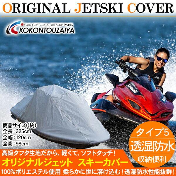 ジェットスキーカバー VXR VX110-SP GTI-SE 150 MSX140 サイズ:5