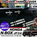 N-BOX NBOX カスタム JF3/JF4 メッキパーツ ドアノブカバー ドアハンドルカバー 8Pセット 外装パーツ...