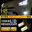 アクア LED フォグランプ 7.5W H8/H11/H16 LEDフォグバルブ フォグライト 車検対応 LEDライト電装パーツ