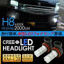 エブリィ ワゴン DA64W LED フォグランプ 50W H8/H11/H16 LEDフォグバルブ フォグライト 車検対応 LEDライト カスタム 電装パーツ