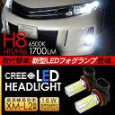 エスティマ50系 LED フォグランプ H8/H11/H16 LEDフォグバルブ 超高性能 LEDライト 電装パーツ