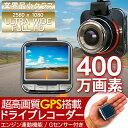 ドライブレコーダー 400万画素 フル HD 超高画質 Gセ...