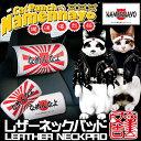 汎用 ネックパッド PUレザー製 車載 クッション ヘッドレスト 枕 なめ猫グッズ 全日本暴猫連合 なめんなよ なめねこ かわいい 又吉 ミケ子