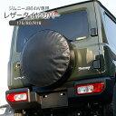 新型 ジムニー JB64W/JB23W系 専用 レザータイヤカバー スペアタイヤカバー アクセサリー カスタム 外装パーツ 傷防止 汚れ防止 ドレスアップ