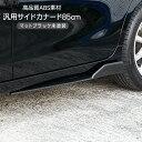 汎用 サイドカナード 45cm 未塗装 サイドステップ ABS素材 ブラック アンダースポイラー サイドスカート エアロ DIY アクセサリー カスタム 外装パーツ スポーツカー 旧車 【202003ss50】