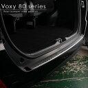 トヨタ 新型 ヴォクシー 80系 前期/後期 リアバンパープロテクター ガーニッシュ バンパーガード ステンレス 鏡面 外装パーツ