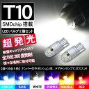 T10 LEDバルブ 透明レンズ キャッツアイ仕様 12V対応 80LM 2個セット 全6色 ポジション球 バックランプ ルームランプ ナンバー灯 ライセンスランプ 【202103ss】