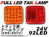 テールランプ/トラックテール 純正テールライト 2連テール 交換用 LEDライト 反射板付き/24V 左右セット