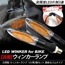 LEDウインカー/バイク用 ウィンカー 2個セット/LED6灯 ゴム製 リア/フロント ブラックボディ 12V
