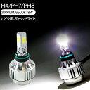 バイク用 LEDヘッドライト/ヘッドランプ 6500K/2000Lm H4/PH7/PH8 変換アダプター付き Hi/Low切替
