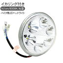 LEDヘッドライト/バイク用 ヘ...