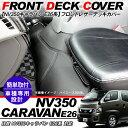 NV350キャラバン フロントデッキカバー/足元カバー 黒/ブラック プレミアムGX/E26系