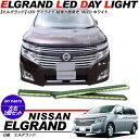 エルグランド E51/E52系 LEDデイライト 極薄型 アルミボディタイプ 18SMD 左右セット ライダー/ハイウェイスター