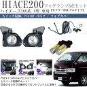 ハイエース 200系 4型 フォグランプ/スイッチ配線/LEDフォグバルブ 3点セット 標準ボディ