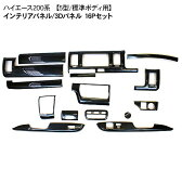 ハイエース 200系 4型/標準ボディ インテリアパネル/3Dパネル 16Pセット スーパーGL/DX 3D立体パネル