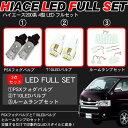 ハイエース200系4型 LEDルームランプ/T10バルブ LEDポジション球/LEDフォグバルブ PSX26W/50W 3点セット