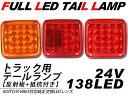 トラック用品 テールランプ/トラックテール 純正テールライト 3連テール 交換用 LEDライト 反射板付き/24V 左右セット