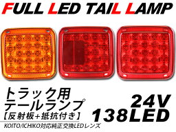<strong>トラック</strong>用品 <strong>テールランプ</strong>/<strong>トラック</strong>テール 純正テールライト 3連テール 交換用 LEDライト 反射板付き/24V 左右セット 【202006ss】