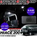 ハイエース 200系 4型 LEDラゲッジランプ 増設キット/ラゲッジ増設/LEDルームランプ