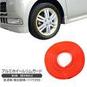 リムガード/アルミホイールリムガード 8m/ホイール保護 タイヤホイール用 リムラインモール