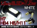 LEDフォグランプ LEDバルブ H7/H8/HB4 LED...