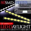 LEDデイライト 面発光タイプ/ギザギザデザイン 両面テープ貼り付け ホワイト 2個セット