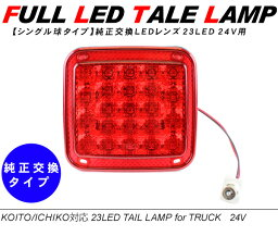 <strong>トラック</strong>用品 <strong>テールランプ</strong>/<strong>トラック</strong>テール 純正テールライト交換用 LEDライト レッド/24V <strong>トラック</strong>パーツ 【202006ss】