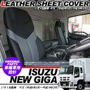 ギガ シートカバー/トラックシートカバー レザー仕様 黒 いすゞ自動車 【TR313】